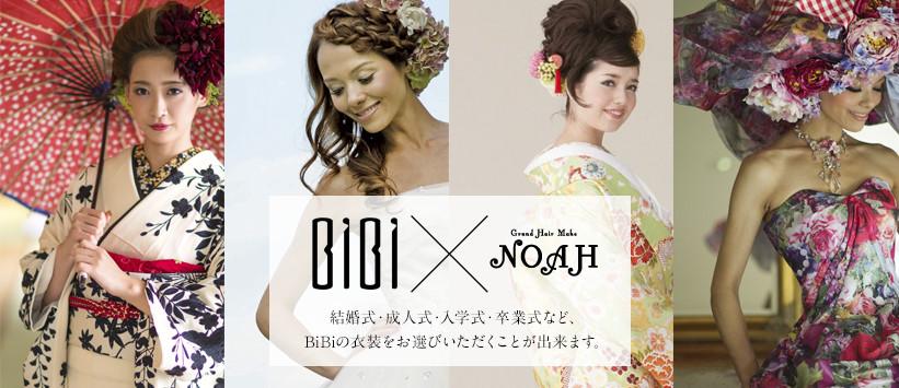 BiBi×NOAH 結婚式・成人式・入学式・卒業式