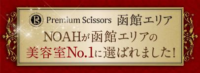 「Premium Scissors」の函館エリアにNOAHが掲載されました!