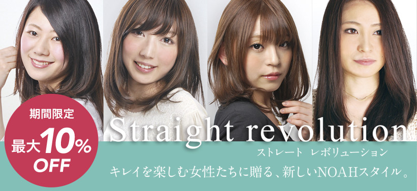 Straight revolution 最大10%OFF