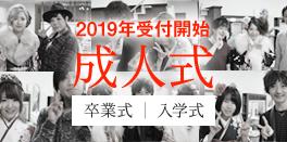 2019年受付開始 成人式 卒業式 入学式 着付け ヘア メイク