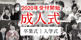 2020年受付開始 成人式 卒業式 入学式 着付け ヘア メイク