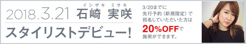 石崎実咲 スタイリストデビュー