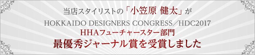 新人スタイリストの「小笠原 健太」 フューチャースター部門 最優秀ジャーナル賞を受賞!